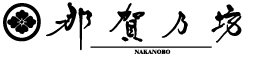 nakanobou